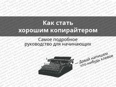 Гайд для тех, кто хочет стать копирайтером с нуля. Советы для начинающих копирайтеров —с чего начать, что учить, какие книги читать, каких ошибок избегать.