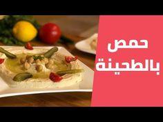 حمص بالطحينة على الطريقة الفلسطينية علي اصوله مع مليحة الهاشم - YouTube Dips, Kitchen, Sauces, Cooking, Kitchens, Dip, Cuisine, Cucina