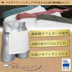SAMURAI UNDERPANTS!? Advanced Japanese traditional underwear. Good absorption and ventilation, untightening FUNDOSHI for men. Etchu Fundoshi Banshu Ori Double Gauze Classic made in Japan (Men's)