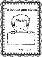 Name Activities, Autumn Activities, New School Year, First Day Of School, Greek Language, Preschool Education, School Lessons, Worksheets For Kids, School Projects