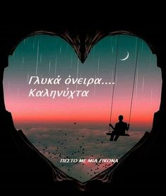 Good Morning Flowers, Good Morning Good Night, Sweet Dreams, Greek, Inspirational Quotes, Neon Signs, Cards, Movie Posters, Pictures