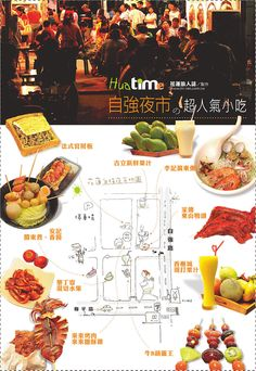 Taiwan Culture, Map Projects, Design Inspiration, Html, Illustration, Maps, Spaces, Food, Beautiful