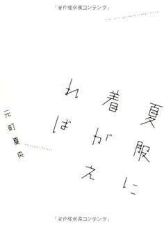 夏服に着がえれば (Feelコミックス) 元町 夏央 http://www.amazon.co.jp/dp/4396765851/ref=cm_sw_r_pi_dp_HJvvvb19M3JTJ