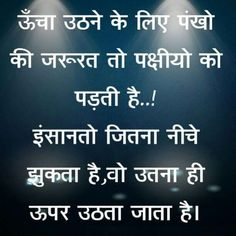 Hindi Quote On Nature Quotes Hindi Quotes Quotes Reality Quotes