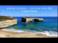 로마서와 이신칭의12 - 그리스도와 신비적 연합 /직설법과 명령법 - YouTube