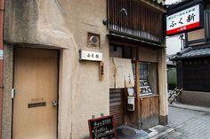 Japaninfo added 8 new photos to the album: ปักเป้าหม้อดิน,เทมปุระ 1,400 เยน@Fukuhin/Kyoto — at ふく新.