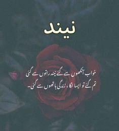Urdu Quotes With Images, Poetry Quotes In Urdu, Urdu Poetry Romantic, Love Poetry Urdu, Image Poetry, Love Poetry Images, Best Urdu Poetry Images, True Feelings Quotes, Poetry Feelings