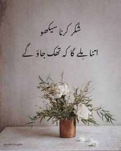 Poetry Quotes In Urdu, Urdu Poetry Romantic, Love Poetry Urdu, Urdu Quotes, Qoutes, Sufi Poetry, Inspirational Quotes About Success, Islamic Inspirational Quotes, Good Life Quotes