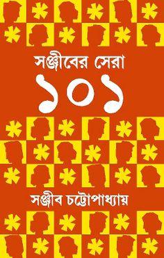 সঞ্জীবের সেরা ১০১ from http://banglaboi.in https://www.facebook.com/boi.porun #banglaboi #bengalibooks