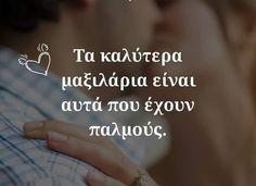 All The Feels, Greek Words, Greek Quotes, Leotards, Posts, Love, Feelings, Sayings, Sweet