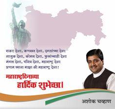 Maharashtra Day Greetings