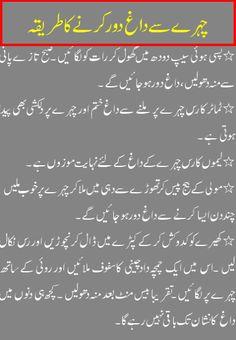 beauty tips,urdu