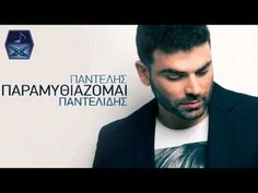 Paramithiazomai - Pantelis Pantelidis || Παραμυθιάζομαι - Παντελής Παντελίδης Greek Music, You Youtube, My Life, Lyrics, Singer, Celebrities, Fictional Characters, Therapy, Music