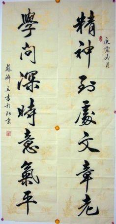 Japanese Calligraphy, Calligraphy Art, Zen Interiors, Quotations, Beautiful Flowers, Digital Art, Moleskine, Words, Handwriting