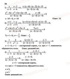 Ответ на задание 24 - Алгебра 8 класс Алимов