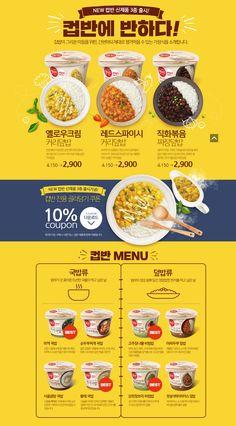 온마트 Web Design, Food Design, Event Design, Event Banner, Web Banner, Web Layout, Layout Design, Event Landing Page, Dm Poster