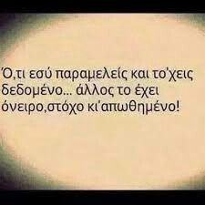 Poem Quotes, Poems, Life Quotes, Positive Quotes, Motivational Quotes, Quote Backgrounds, Greek Quotes, Couple Quotes, Picture Quotes