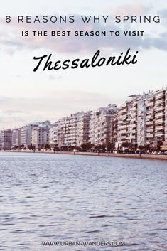 8 Reasons why Spring is the Best Season to Visit Thessaloniki - - When should you visit Thessaloniki? Keep on reading to find out why spring is the best season to visit Thessaloniki, Greece! Europe Travel Guide, Spain Travel, Greece Travel, Santorini Vacation, Greece Pictures, Greece Holiday, Thessaloniki, Greek Islands
