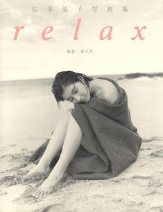 写真: 広末涼子「RELAX」