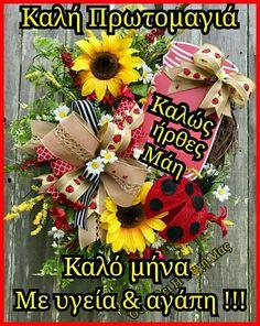 Good Morning, Diy And Crafts, Coffee Cafe, Halloween, Home Decor, Buen Dia, Kaffee, Decoration Home, Bonjour