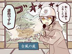 pixiv(ピクシブ)は、作品の投稿・閲覧が楽しめる「イラストコミュニケーションサービス」です。幅広いジャンルの作品が投稿され、ユーザー発の企画やメーカー公認のコンテストが開催されています。 Some Jokes, Rurouni Kenshin, Touken Ranbu, Doujinshi, Sword, Anime, Manga, Wattpad, Funny
