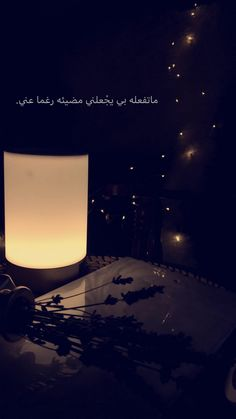 Arabic Love Quotes, Arabic Words, Photo Quotes, Picture Quotes, Birthday Msgs, Emotional Photos, Snapchat Quotes, Islamic Pictures, Sweet Words