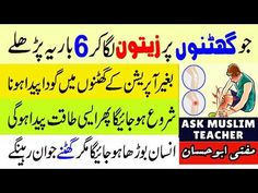 Ghutno ke Dard ka Wazifa - Wazifa for Knee Pain - Wazifa for Joint Pain - Joron ke Dard ka ilaj Severe Arthritis, Knee Arthritis, Rheumatoid Arthritis, I Am Feeling Good, Knee Pain Exercises, Runners Knee, Knee Replacement Surgery, Knee Pain Relief, Implant