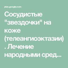 """Сосудистые """"звездочки"""" на коже (телеангиоэктазии). Лечение народными средства..."""