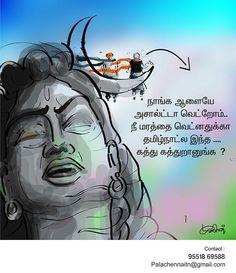 Tamil Jokes, Fictional Characters, Fantasy Characters