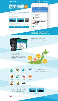 防災速報 #青系 #LP #アイコン http://emg.yahoo.co.jp/