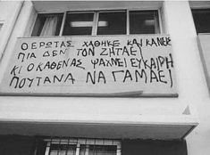 – Graffiti World Sad Love Quotes, Life Quotes, Street Quotes, Anarchism, I Am Happy, Greek, Poetry, Love You, Thoughts