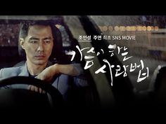 [영화] 가슴이 하는 사랑법 full version - YouTube