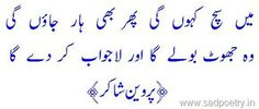 Sad Poetry - Urdu Poetry, Shayari, English SMS