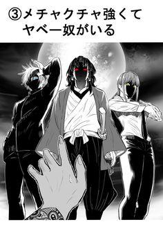 Anime Demon, Anime Manga, Anime Art, Anime Figures, Anime Characters, Dark Anime Guys, Handsome Anime Guys, Anime Crossover, Slayer Anime