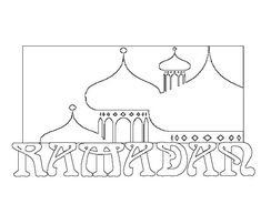 More coloring sheets for Ramadan. Islam Ramadan, Ramadan Gifts, Colouring Pages, Coloring Sheets, Fest Des Fastenbrechens, Eid Mubarek, Ramadan Activities, Preschool Activities, Eid Crafts