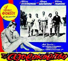 Cinema, Baseball Cards, Retro, Toys, Memes, Sports, Movie Posters, Greek, Artists