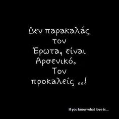 My Life Quotes, Sex Quotes, Tumblr Quotes, Love Quotes, Feeling Loved Quotes, Greek Words, Message In A Bottle, Love Others, Greek Quotes