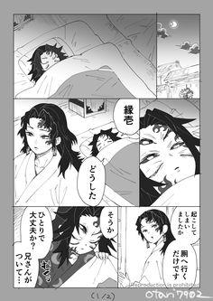 Anime Demon, Anime Manga, Anime Art, Dragon Tales, Demon Hunter, Dragon Slayer, Drawing Reference Poses, Kirito, Manhwa Manga