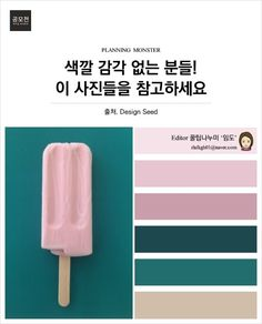 색감&명암+만화 분위기 Black Things black color meaning in business Colour Schemes, Color Combos, Web Design, Graphic Design, Pantone, Color Balance, Design Seeds, Colour Board, Color Pallets