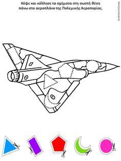 Δραστηριότητες, παιδαγωγικό και εποπτικό υλικό για το Νηπιαγωγείο: Μαθαίνω τα σχήματα με αφορμή την Ημέρα Ελληνικής Πολεμικής Αεροπορίας