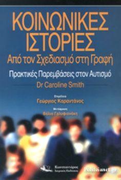 Social Stories, Best Sites, Special Education, Autism, Bookcase, Book Shelves, Bookshelves