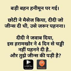 Adult sexy hindi non veg jokes Funny Adult Memes, Latest Funny Jokes, Funny Memes Images, Funny Jokes In Hindi, Funny Jokes For Adults, Funny School Jokes, Some Funny Jokes, Funny Facts, Adult Humor