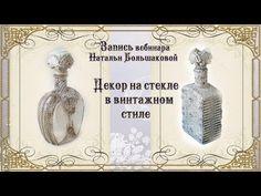 Decorative Bells, Decoupage, Recycling, Bottle, Handmade, Tutorials, Home Decor, Youtube, Craft Videos