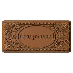 #шоколад #формашоколада #плиткашоколада #chocolate #Novokuznetsk #formchocolate #chocolatebar #поздравляю #congratulations