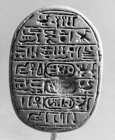 Scarab. The engraved hieroglyphs of the flat bottom were etched with a bronze needle and bears the cartouche of Ikhnaton