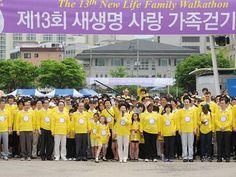 물 한 방울의 기적 장길자회장 국제위러브유운동본부 물펌프 지원 가족걷기대회