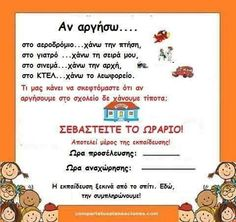 Ωραριο Classroom Rules, Kindergarten Classroom, Kindergarten Activities, 1st Day Of School, Beginning Of The School Year, Preschool Education, Preschool Themes, Learn Greek, Welcome To School