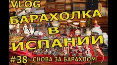 ЖИЗНЬ В ИСПАНИИ VLOG #38 Блошиный рынок в Испании 2016 СНОВА НА БАРАХОЛКЕ
