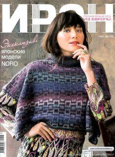 Knitting Books, Free Knitting, Knitting Patterns, Knitting Magazine, Crochet Magazine, Knit Crochet, Crochet Hats, Mona, Pullover