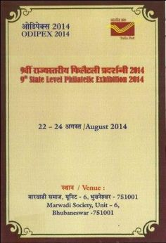 ODIPEX 2014 – India Post is releasing a Special Cover on the Pale-capped Pigeonon 24th August 2014 at